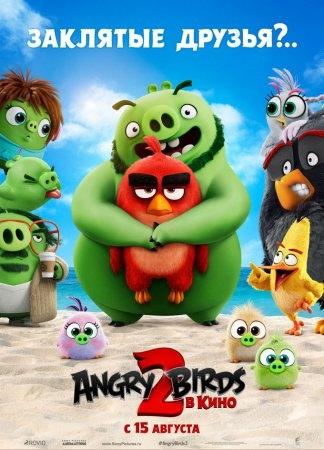 Скачать фильм Angry Birds 2 в кино (2019) в отличном качестве бесплатно