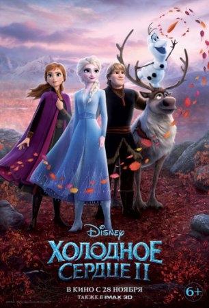 Скачать мультфильм Холодное сердце 2 (2019) бесплатно смотреть онлайн