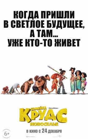Скачать мультфильм Семейка Крудс: Новоселье (2020) смотреть онлайн бесплатно